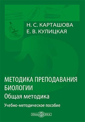 Методика преподавания биологии : общая методика: учебно-методическое пособие для лабораторно-практических занятий и самостоятельной работы студентов