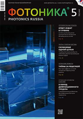 Фотоника: научно-технический журнал. 2017. № 5(65)