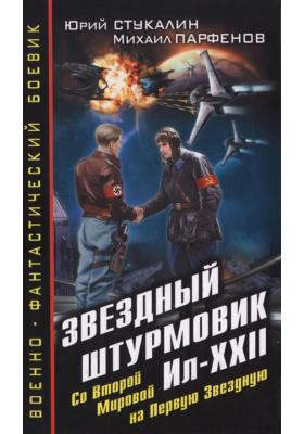 Звездный штурмовик Ил-XXII. Со Второй Мировой – на Первую Звездную
