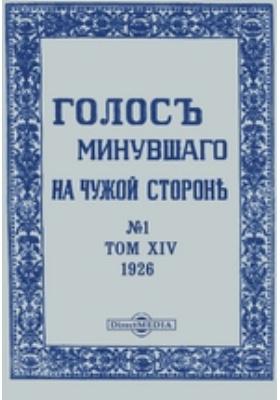 Голос минувшего на чужой стороне: журнал. 1926. Т. XIV, № 1