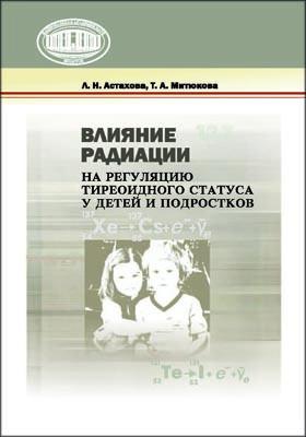 Влияние радиации на регуляцию тиреоидного статуса у детей и подростков