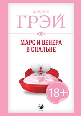 Марс и Венера в спальне: научно-популярное издание