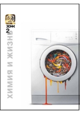 Химия и жизнь - XXI век: журнал. 2012. № 2