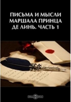 Письма и мысли маршала принца де Линь: документально-художественная литература, Ч. 1