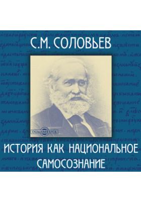 С.М. Соловьев: история как национальное самосознание