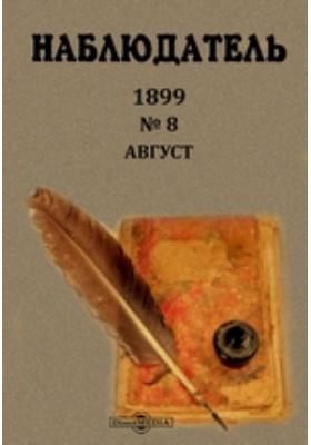 Наблюдатель. 1899. № 8, Август