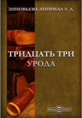 Тридцать три урода: сборник рассказов