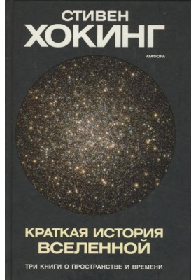 Краткая история Вселенной = A Brief History of Time. Black Holes and Baby Universes. The Theory of Everything : Три книги о пространстве и времени