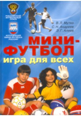 Мини-футбол – игра для всех