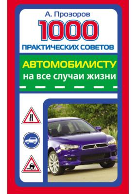 1000 практических советов автомобилисту на все случаи жизни