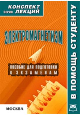 Электромагнетизм: учебное пособие