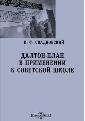 Дальтон-план в применении к советской школе