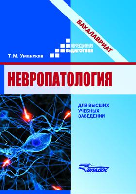 Невропатология : естественнонаучные основы специальной педагогики: учебное пособие