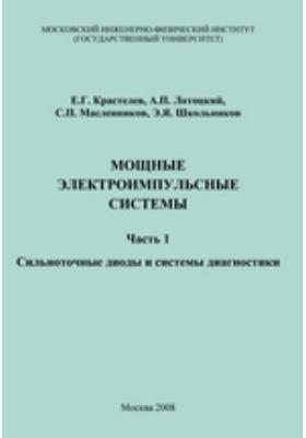 Мощные электроимпульсные системы: учебное пособие, Ч. 1. Сильноточные диоды и системы диагностики