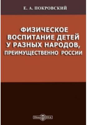 Физическое воспитание детей у разных народов, преимущественно России: монография