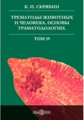 Трематоды животных и человека. Основы трематодологии. Т. 19
