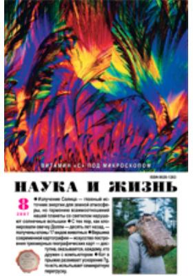Наука и жизнь: журнал. 2007. № 8