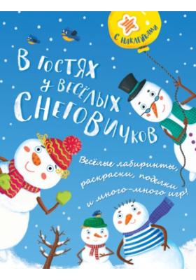 В гостях у весёлых снеговичков : Весёлые лабиринты, раскраски, поделки и много-много игр!