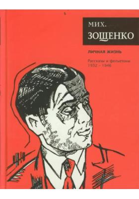 Личная жизнь. Рассказы и фельетоны (1932-1946) : Собрание сочинений