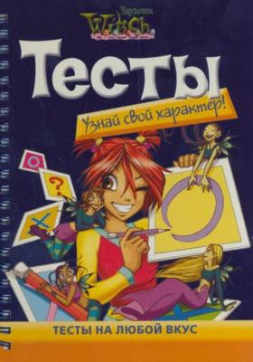 Узнай свой характер = W.I.T.C.H. Test. Discover the true you! : Книга тестов