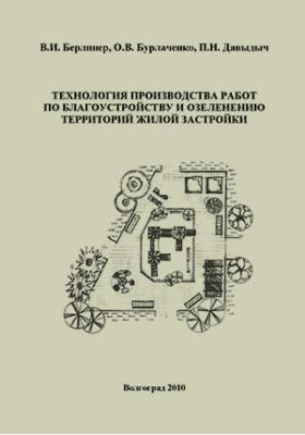 Технология производства работ по благоустройству и озеленению территорий жилой застройки: учебное пособие