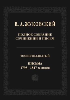 Полное собрание сочинений и писем: документально-художественная литература : в 20 томах. Том 15. Письма 1795-1817-х годов