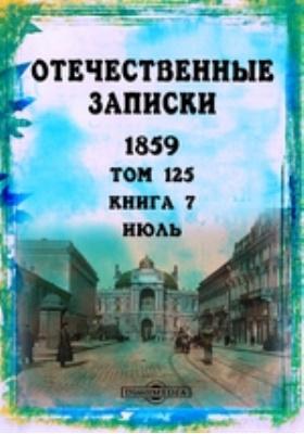 Отечественные записки. 1859. Т. 125, Книга 7, Июль