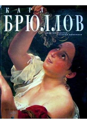Карл Брюллов : 2-е издание
