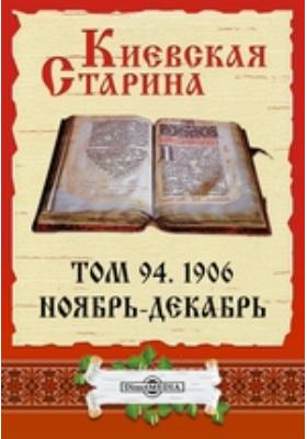 Киевская Старина. 1906. Т. 94, Ноябрь-декабрь