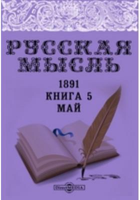 Русская мысль: журнал. 1891. Книга 5, Май
