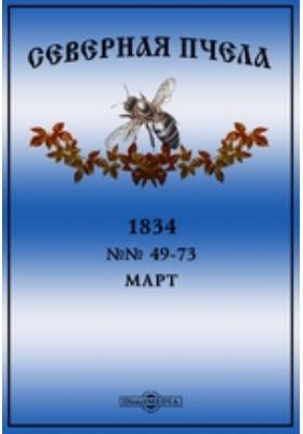 Северная пчела: журнал. 1834. №№ 49-73, Март