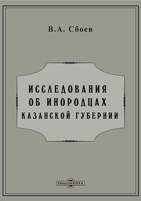 Исследования об инородцах Казанской губернии: монография