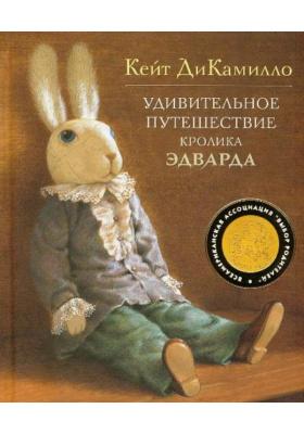 Удивительное путешествие кролика Эдварда = The Miraculous Journey of Edward Tulane : Сказочная повесть