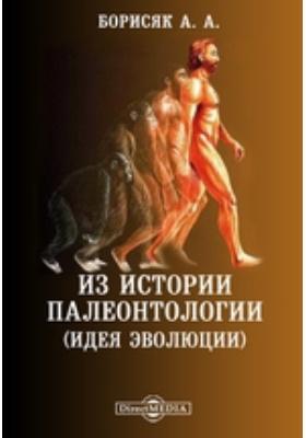 Из истории палеонтологии (идея эволюции)