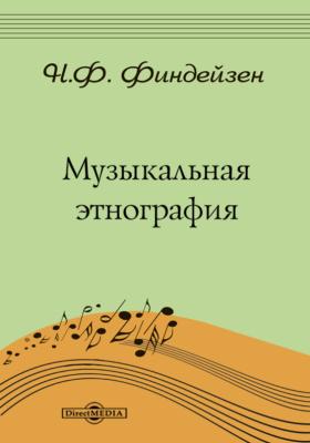 Музыкальная этнография: сборник статей