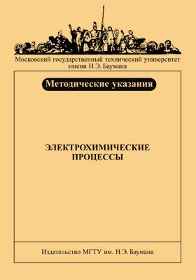 Электрохимические процессы : методические указания по курсу «Общая химия»: методические указания