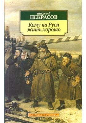 Кому на Руси жить хорошо : Поэма