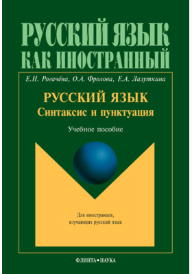 Русский язык: синтаксис и пунктуация. Второй уровень владения языком. Учебное пособие