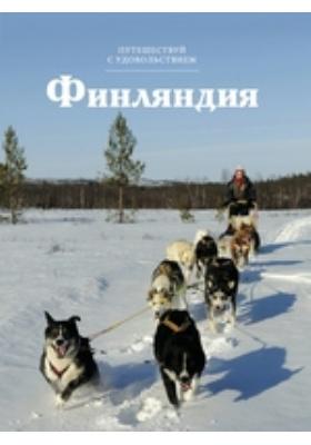 Т. 13. Финляндия