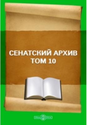 Сенатский архив. Т. 10