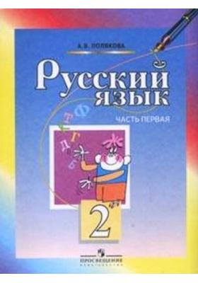 Русский язык. 2 класс. В 2 частях. Часть 1 : Учебник для общеобразовательных учреждений. 6-е издание