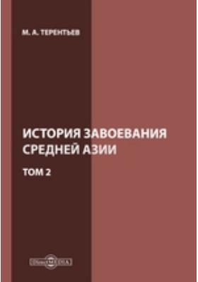 История завоевания Средней Азии. Т. 2