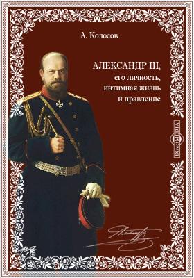 Том XII. Александр III, его личность, интимная жизнь и правление