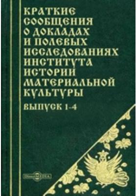 Краткие сообщения о докладах и полевых исследованиях Института истории материальной культуры. Вып. 1-4
