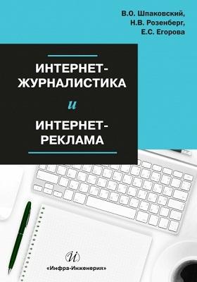 Интернет-журналистика и Интернет-реклама: учебное пособие