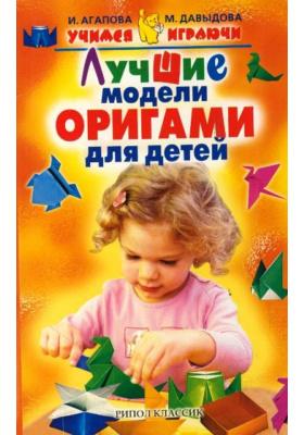 Лучшие модели оригами для детей