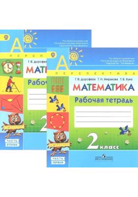 Математика. Рабочая тетрадь. 2 класс. В 2 частях : Пособие для общеобразовательных организаций. ФГОС. 5-е издание