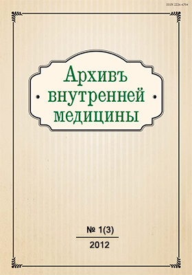 Архивъ внутренней медицины: журнал. 2012. № 1(3)