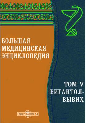 Большая медицинская энциклопедия: энциклопедия. Т. V. Вигантол-Вывих