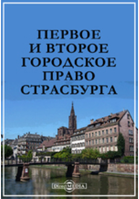 Первое и второе городское право Страсбурга